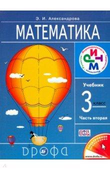Математика. 3 класс. Учебник. В 2-х частях. Часть 2. РИТМ. ФГОС информатика и икт 3 класс учебник в 2 х частях часть 2 фгос