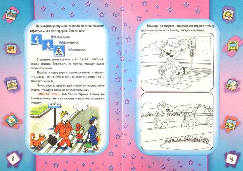 Иллюстрация 1 из 14 для Веселый светофор | Лабиринт - книги. Источник: Лабиринт