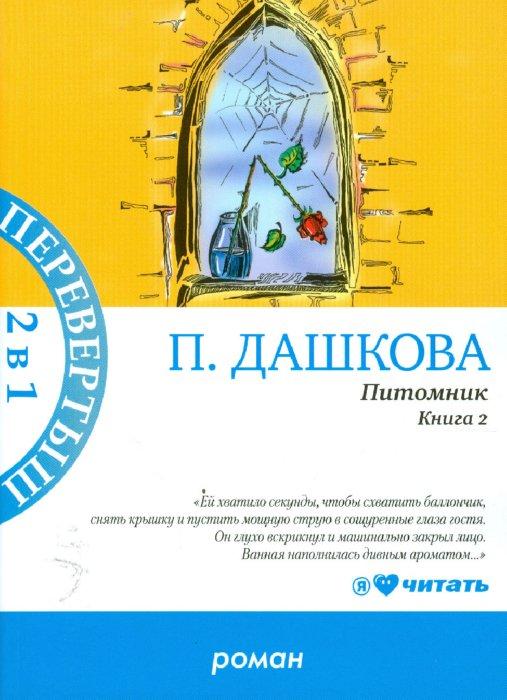 Иллюстрация 1 из 3 для Питомник. Роман в 2-х книгах - Полина Дашкова | Лабиринт - книги. Источник: Лабиринт