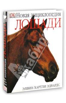 Лошади. Новая энциклопедия от Лабиринт