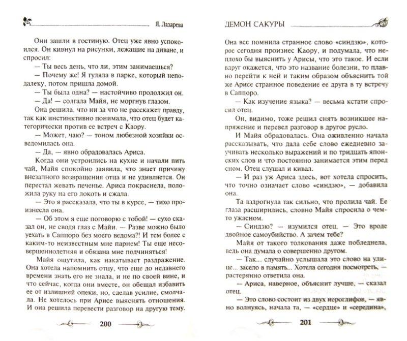 Иллюстрация 1 из 9 для Танец с ангелом - Молчанова, Усачева, Лазарева | Лабиринт - книги. Источник: Лабиринт