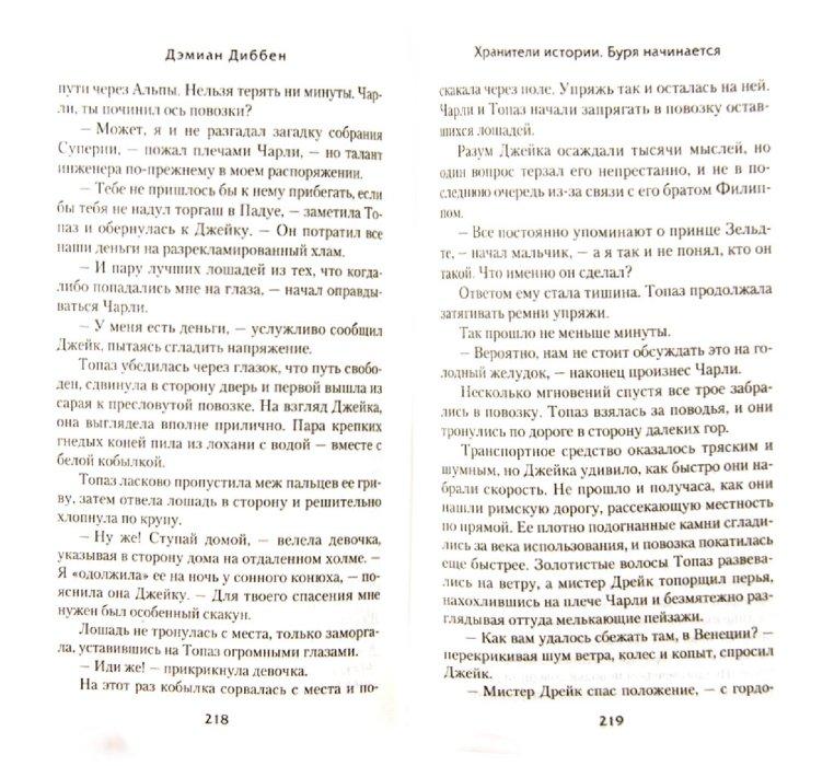 Иллюстрация 1 из 9 для Хранители истории. Буря начинается - Дэмиан Диббен | Лабиринт - книги. Источник: Лабиринт