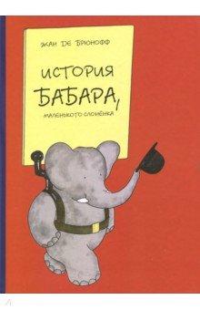 История Бабара, маленького слоненка фото