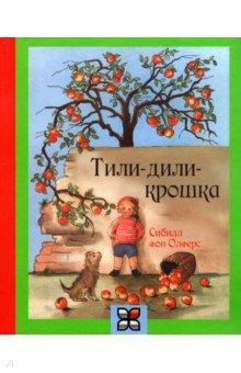Тили-дили крошка бенито перес гальдос донья перфекта книга для чтения на испанском языке