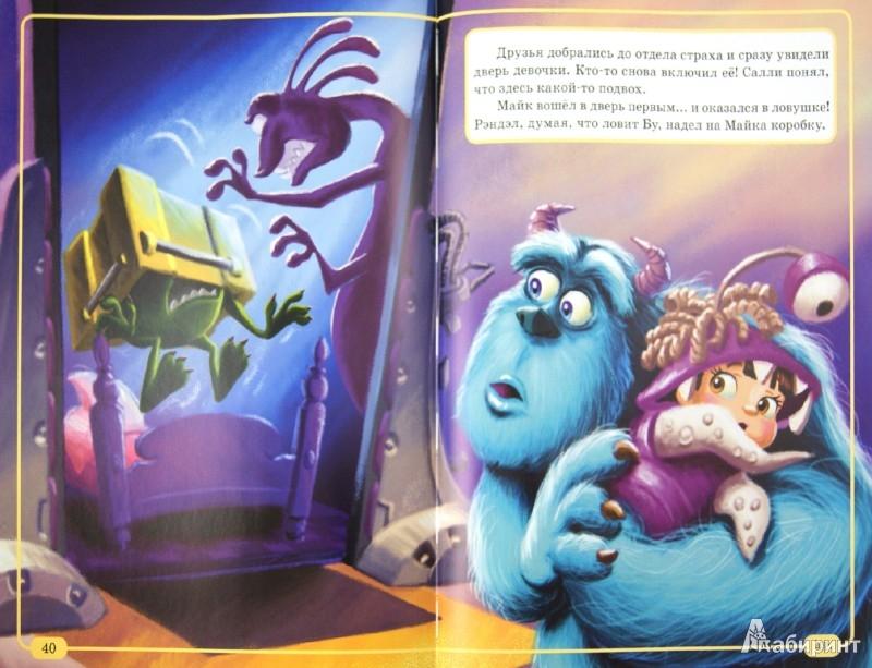 Иллюстрация 1 из 14 для Корпорация монстров. Классика.   Лабиринт - книги. Источник: Лабиринт