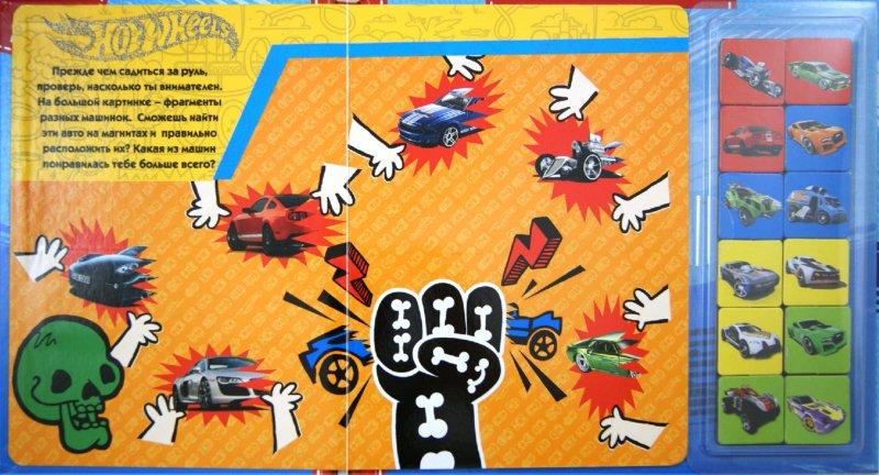 Иллюстрация 1 из 7 для Hot Wheels. За рулем. Книжка с магнитами | Лабиринт - книги. Источник: Лабиринт