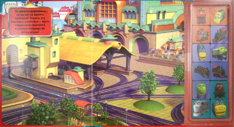 Иллюстрация 1 из 7 для Чаггингтон. Где паровозики? Книжка с магнитами | Лабиринт - книги. Источник: Лабиринт