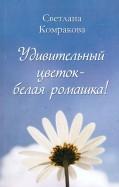 Удивительный цветок - белая ромашка!