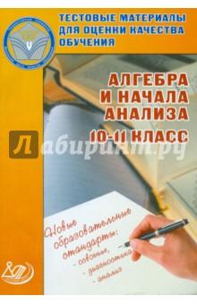 Тестовые материалы для оценки качества обучения. Алгебра и начала анализа. 10-11 класс