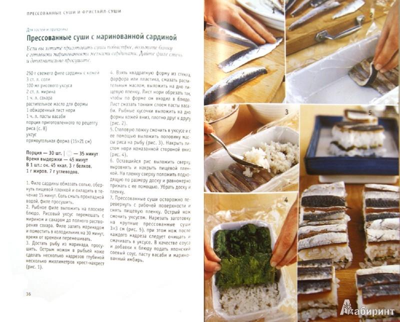 Иллюстрация 1 из 4 для 50 рецептов суши + Бонус: легкие закуски к суши - Мариса Швилус | Лабиринт - книги. Источник: Лабиринт