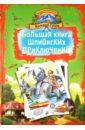 Гусев Валерий Борисович Большая книга шпионских приключений цена 2017