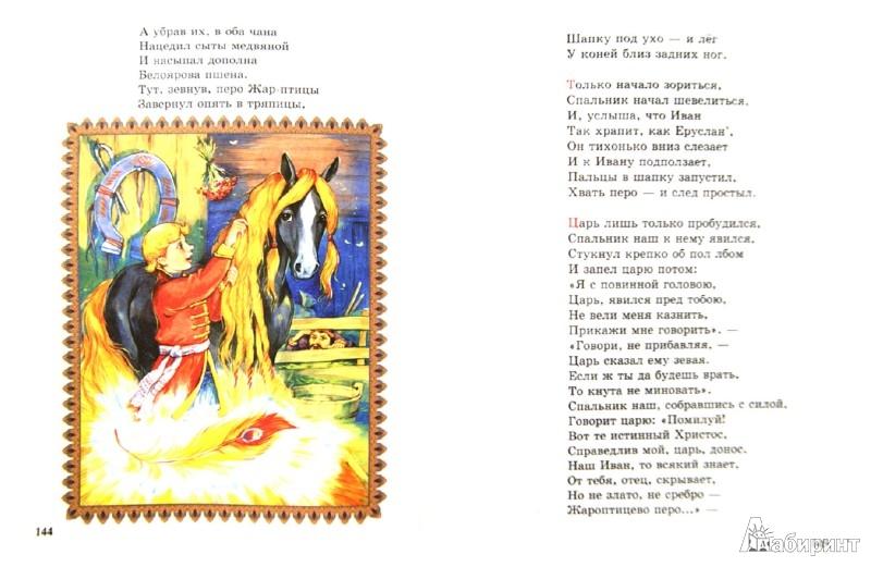 Иллюстрация 1 из 18 для Скоро сказка сказывается - Пушкин, Ершов | Лабиринт - книги. Источник: Лабиринт