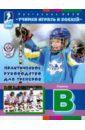 Учимся играть в хоккей. Ступень В. Практическое руководство для тренеров. Программа ИИХФ практическое руководство для тренеров программа иихф ступень с