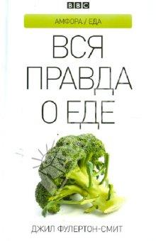 Вся правда о еде
