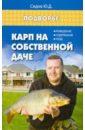 Седов Юрий Дмитриевич Карп на собственной даче: разведение, содержание, уход