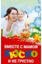 Трясорукова Татьяна Петровна Вместе с мамой вкусно и не грустно fenix книга вызываем аппетит у ребенка