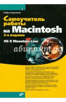 Самоучитель работы на Macintosh установка и настройка windows хр популярный самоучитель 2 е изд