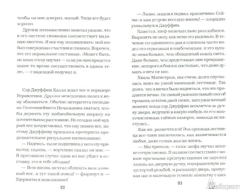 Иллюстрация 1 из 6 для Болтливый мертвец - Макс Фрай | Лабиринт - книги. Источник: Лабиринт