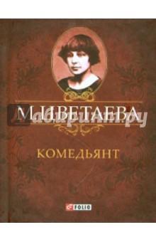 Цветаева Марина Ивановна » Комедьянт. Стихотворения 1918 - 1920 гг.