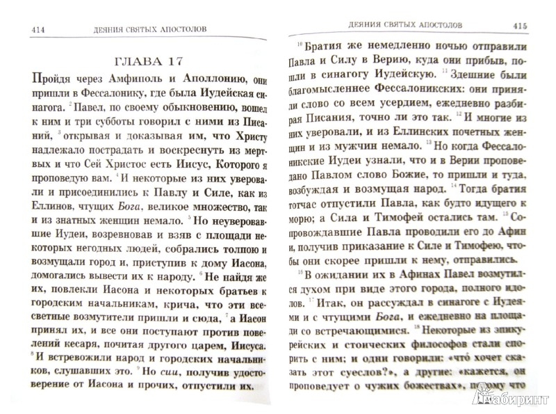 Иллюстрация 1 из 2 для Новый Завет крупным шрифтом | Лабиринт - книги. Источник: Лабиринт