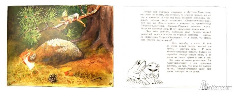 Иллюстрация 1 из 60 для Солнечное яйцо - Эльза Бесков   Лабиринт - книги. Источник: Лабиринт