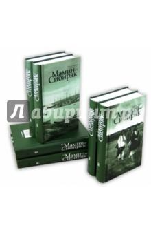 Собрание сочинений в 6 томах собрание сочинений в 4 томах