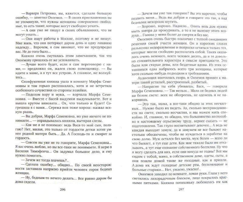 Иллюстрация 1 из 12 для Собрание сочинений в 6 томах - Дмитрий Мамин-Сибиряк   Лабиринт - книги. Источник: Лабиринт