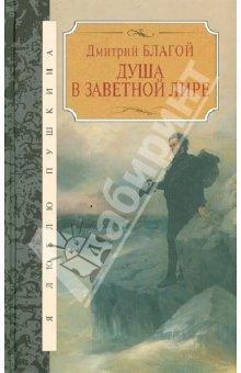 Душа в заветной лире. Очерки жизни и творчества Пушкина