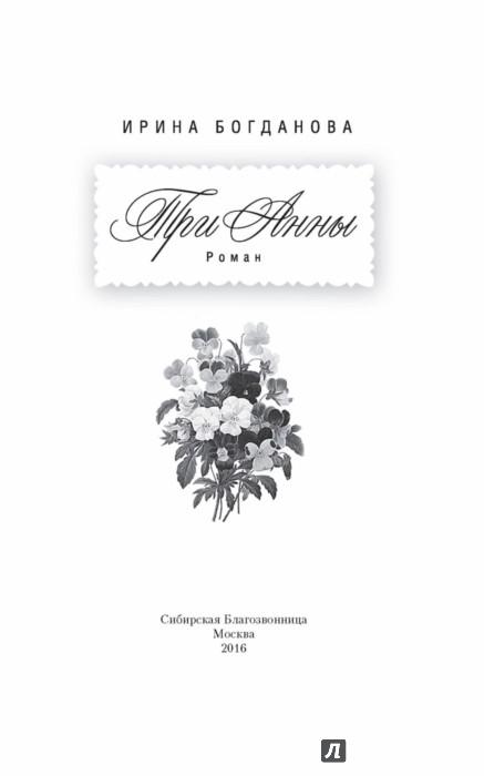 Иллюстрация 1 из 29 для Три Анны - Ирина Богданова | Лабиринт - книги. Источник: Лабиринт