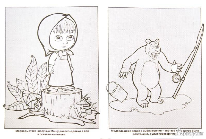 """Иллюстрация 1 из 2 для Водная раскраска """"Маша и Медведь"""" (№ 1204)   Лабиринт - книги. Источник: Лабиринт"""