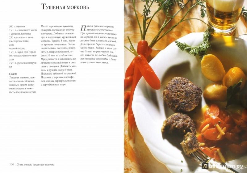Иллюстрация 1 из 53 для Блюда к пиву - Эрнст Фридрих | Лабиринт - книги. Источник: Лабиринт