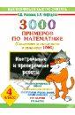Обложка Математика. 2-3 классы. 3000 примеров. Сложение и вычитание в пределах 100