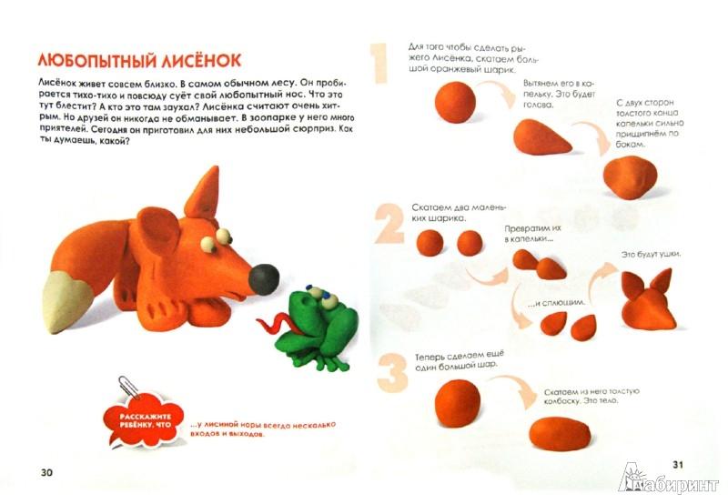 Иллюстрация 1 из 14 для Пластилиновый зоопарк. Как слепить любую зверюшку за 15 минут - Марья Новацкая | Лабиринт - книги. Источник: Лабиринт