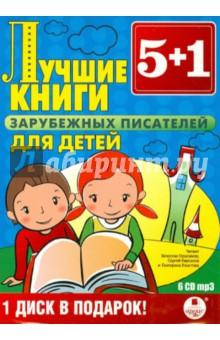 Купить Лучшие книги зарубежных писателей для детей (6CDmp3), Ардис, Зарубежная литература для детей