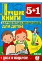 Лучшие книги зарубежных писателей для детей (6CDmp3)