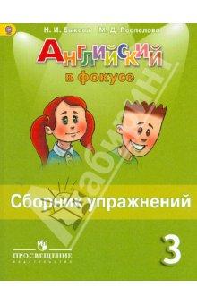 английский язык 3 класс сборник упражнений поспелова