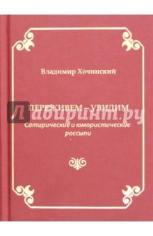 Россыпь Магазин Владимир Соли Прайс Черкесск