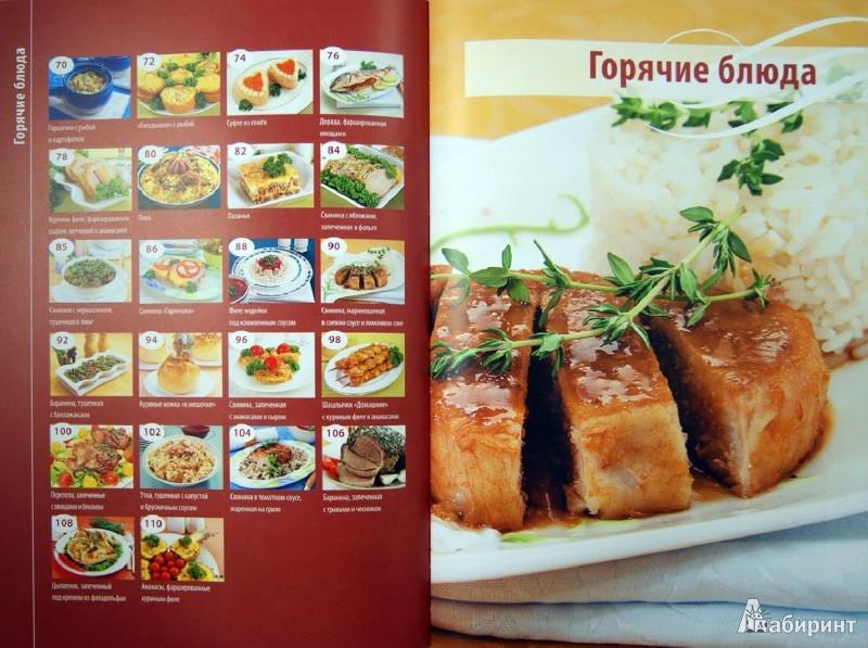 Иллюстрация 1 из 9 для Праздничная кухня и украшение блюд с пошаговыми фотографиями - Анастасия Скрипкина | Лабиринт - книги. Источник: Лабиринт