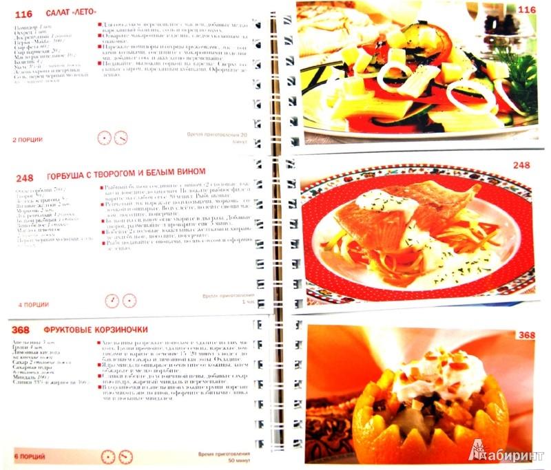 Иллюстрация 1 из 8 для Миллион меню. Любимые русские блюда | Лабиринт - книги. Источник: Лабиринт
