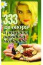 333 заговора народной медицины