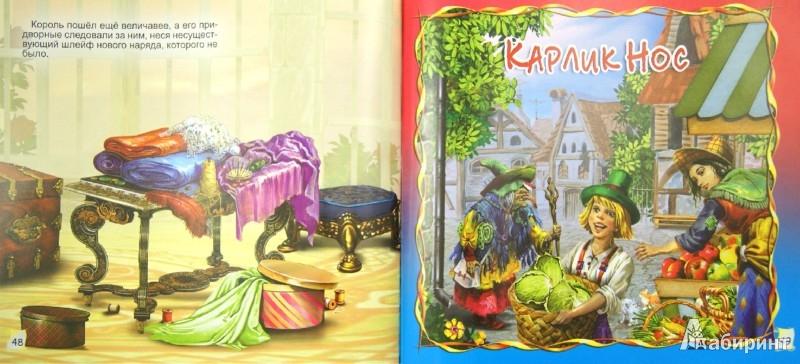 Иллюстрация 1 из 9 для Золотые волшебные сказки | Лабиринт - книги. Источник: Лабиринт