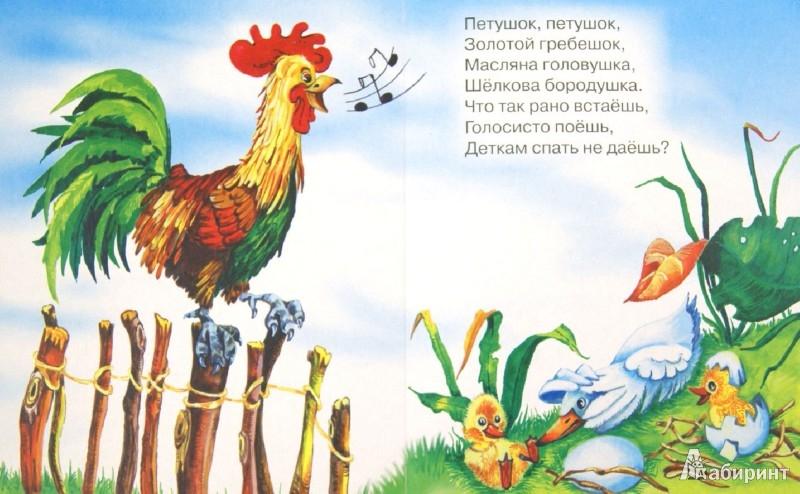 Иллюстрация 1 из 5 для Русские народные песенки и потешки   Лабиринт - книги. Источник: Лабиринт