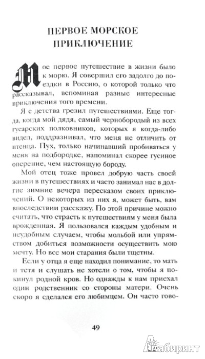 Иллюстрация 1 из 56 для Барона Мюнхгаузена рассказы - Рудольф Распе | Лабиринт - книги. Источник: Лабиринт