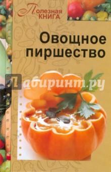 Овощное пиршество