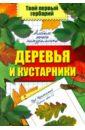 Твой первый гербарий: Деревья и кустарники, Шустов Сергей Борисович