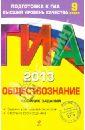 Обложка ГИА-2013. Обществознание. Сборник заданий. 9 класс