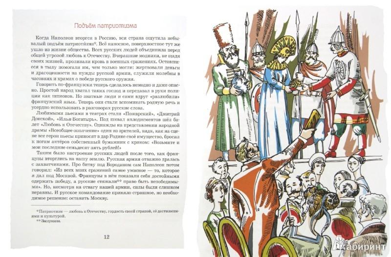 Иллюстрация 1 из 30 для Непокоренный город. Москва в 1812 году - Марина Улыбышева | Лабиринт - книги. Источник: Лабиринт