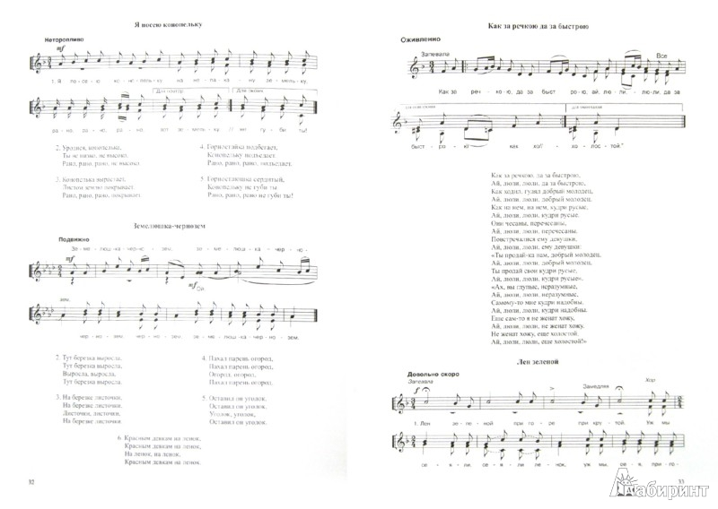 Иллюстрация 1 из 6 для Русская народная песня для детей. Сборник (+СD) | Лабиринт - книги. Источник: Лабиринт