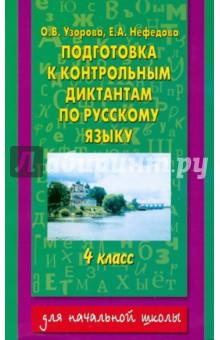 Русский язык. 4 класс. Подготовка к контрольным диктантам