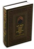 Толковый словарь живого великорусского языка в 4-х томах. Том 3